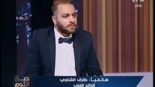 """مشادة ساخنه بين """"الناقد الفنى"""" طارق الشناوى و """"المطرب خضر """" صاحب اخر كليب لــ غزل"""