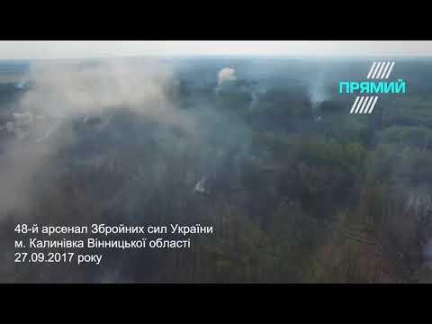 """Ексклюзив """"Прямого"""": Відео військового арсеналу у Калинівці з дрона"""