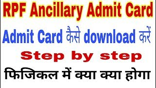 RPF Constable Ancillary Admit Card 2019 | RPF Constable Tradesman Admit Card 2019 | RPF Admit Card