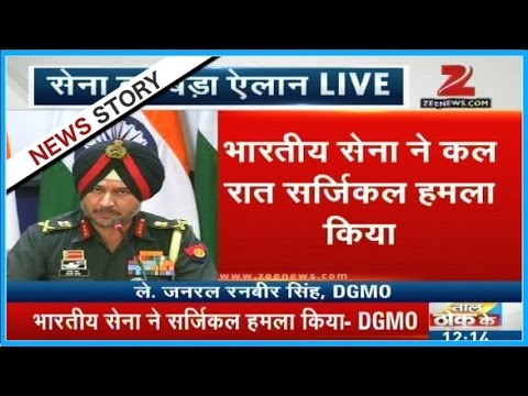 Indian Army conducts surgical strikes along LoC: Watch DGMO Lt Gen Ranbir Singh's PC Mp3