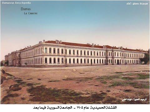 11 Damascus University الجامعة السورية