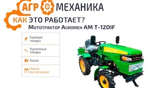 Работа фрезы мототрактора Agromeh AM T 12DIF(, 2015-11-30T06:56:09.000Z)