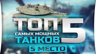 видео Т 14 АРМАТА НОВЕЙШИЙ И САМЫЙ МОЩНЫЙ ТАНК РОССИИ ВИДЕО