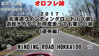 還暦ドカライダーが走った オロフレ峠 2017北海道ツーリング SJ4000+外部マイク