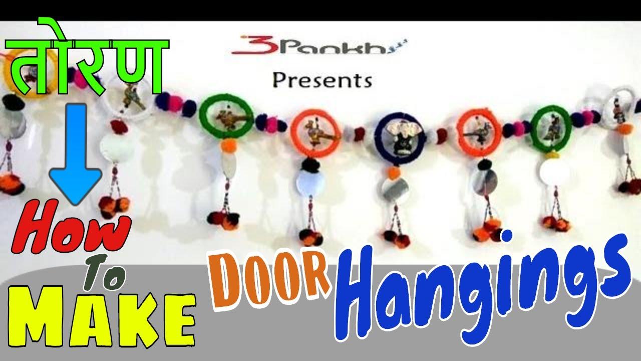 How To Make Door Hangings At Home (TORAN) in Hindi  sc 1 st  YouTube & How To Make Door Hangings At Home (TORAN) in Hindi - YouTube