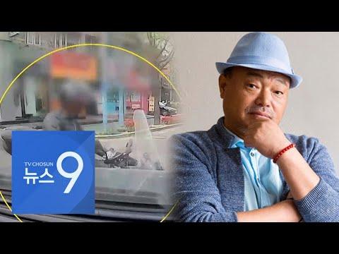 김흥국 '뺑소니' 논란…사고 당시 영상 보니  [뉴스 9]