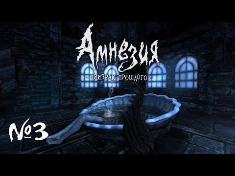 СТРАХИ И УЖАСЫ   Ностальгическое Прохождение Амнезия: Призрак Прошлого #3