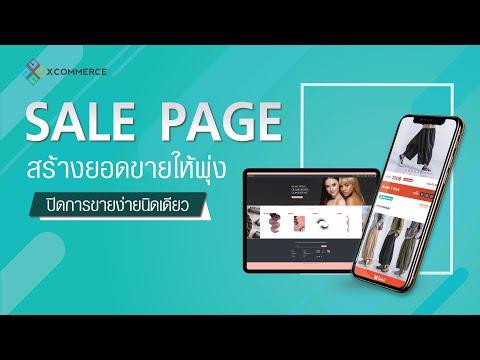 การสร้าง Sale Page ด้วย  XCommerce