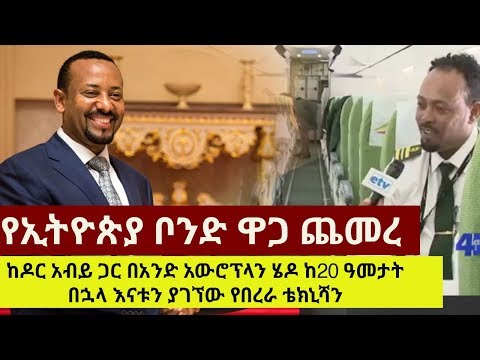 News about Ethiopian Civil Servant salary and experience level
