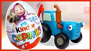 Синий Трактор везёт Киндер Сюрпризы. Маша и медведь. Синий Трактор Гоша. Kinder Surprise.