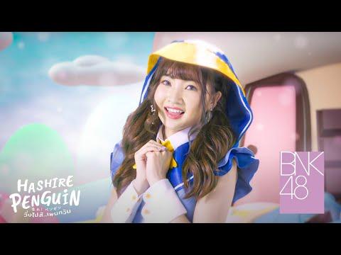 ฟังเพลง - Hashire! Penguin วิ่งไปสิเพนกวิน BNK48 - YouTube
