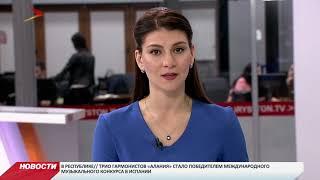 Новости Осетии // Итоговый выпуск // 28 сентября 2018