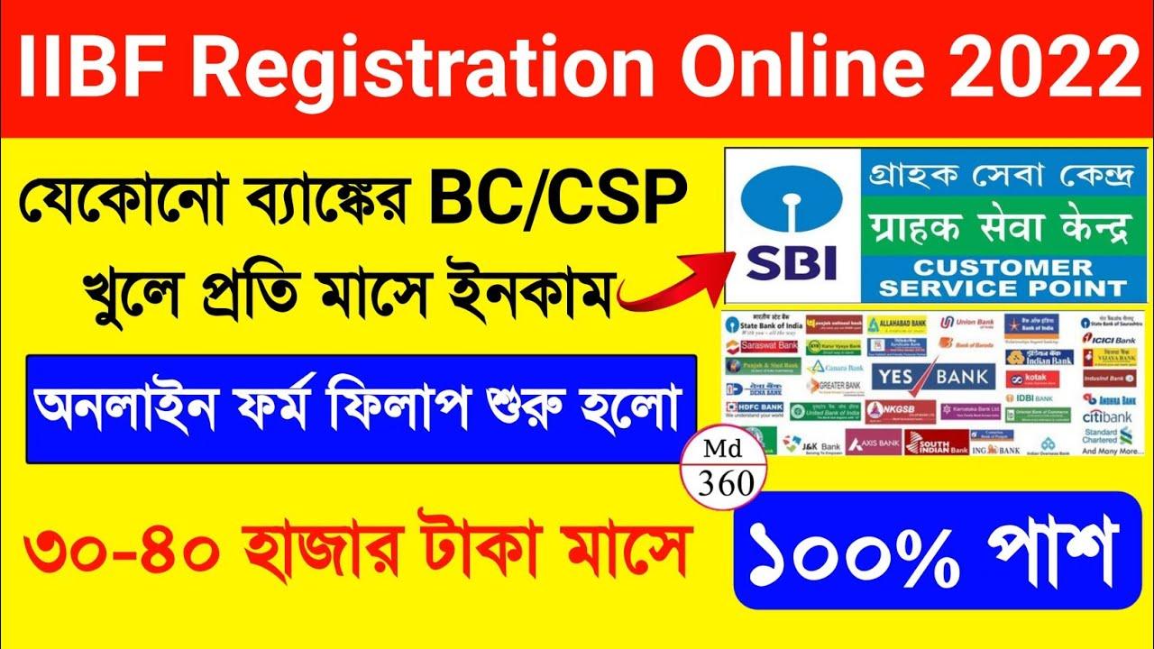 IIBF Exam Registration Online Bengali 2021   IIBF Exam Apply Online   IIBF Registration Process CSC