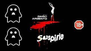 [Обзор]: Суспирия (1977) Дарио Ардженто (Хеллоуинский выпуск)
