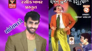 Chaman Banega Crorepati Part 2-Sairam Dave-2016 New Gujarati Jokes- 2016 New Gujarati Comedy-Track 1