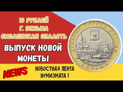 10 рублей 2019 город Вязьма Смоленская область. Новостная лента нумизмата