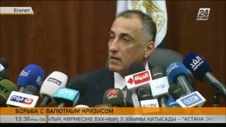 Центробанк Египта ввел плавающий курс национальной валюты
