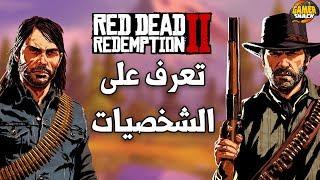 Red Dead 2 👥 معلومات وشرح الشخصيات