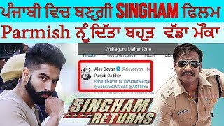 Big News ! Parmish Verma ਨੂੰ Ajay Devgn n...
