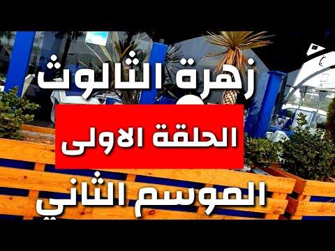 مسلسل زهرة الثالوث الحلقة 1 الموسم الثاني رسميا موعد العرض 3sk.tv