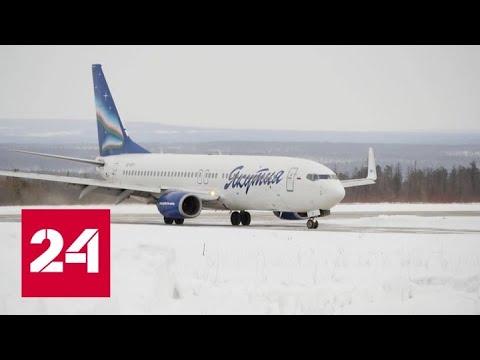 На обновление аэропорта в Нерюнгри в Якутии потратят почти 7,5 миллиарда рублей - Россия 24