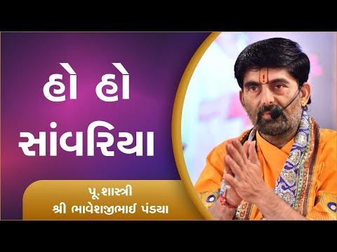 Ho Ho Savariya...|| Shastri Shree Bhaveshbhai Pandya