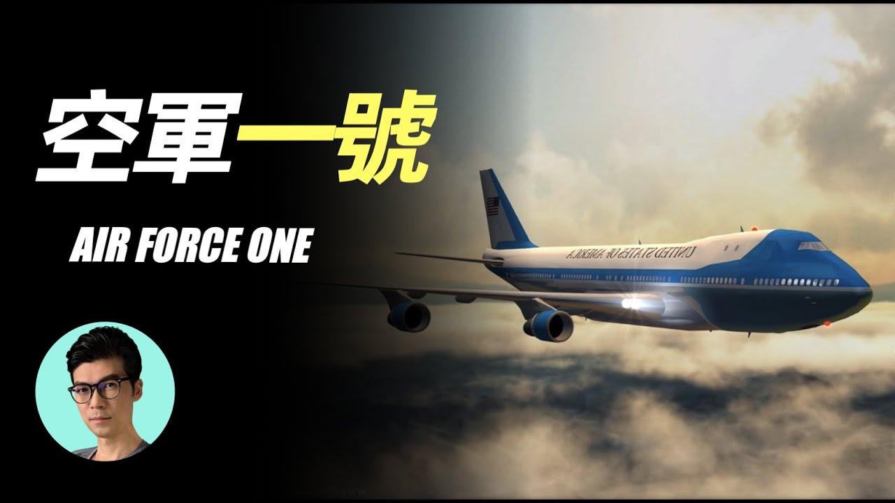 總統專機空軍一號到底多牛?看完這期你就懂了「曉涵哥來了」
