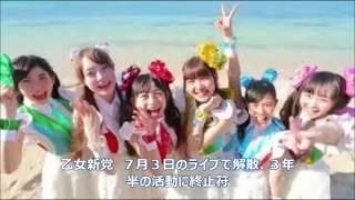 アイドルグループ「乙女新党」が16日、公式サイトで7月3日のライブ...