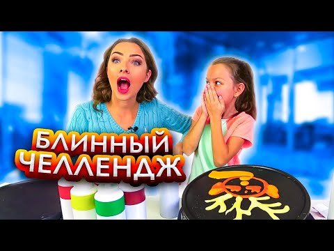 Christmas PANCAKE ART CHALLENGE Новогодний Блинный Челлендж Вика против Мамы // Вики Шоу - Простые вкусные домашние видео рецепты блюд