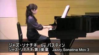 ジャズ・ソナチネ 第3楽章