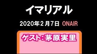 2020年2月7日の夜に北海道地方でFM局で放送された番組.