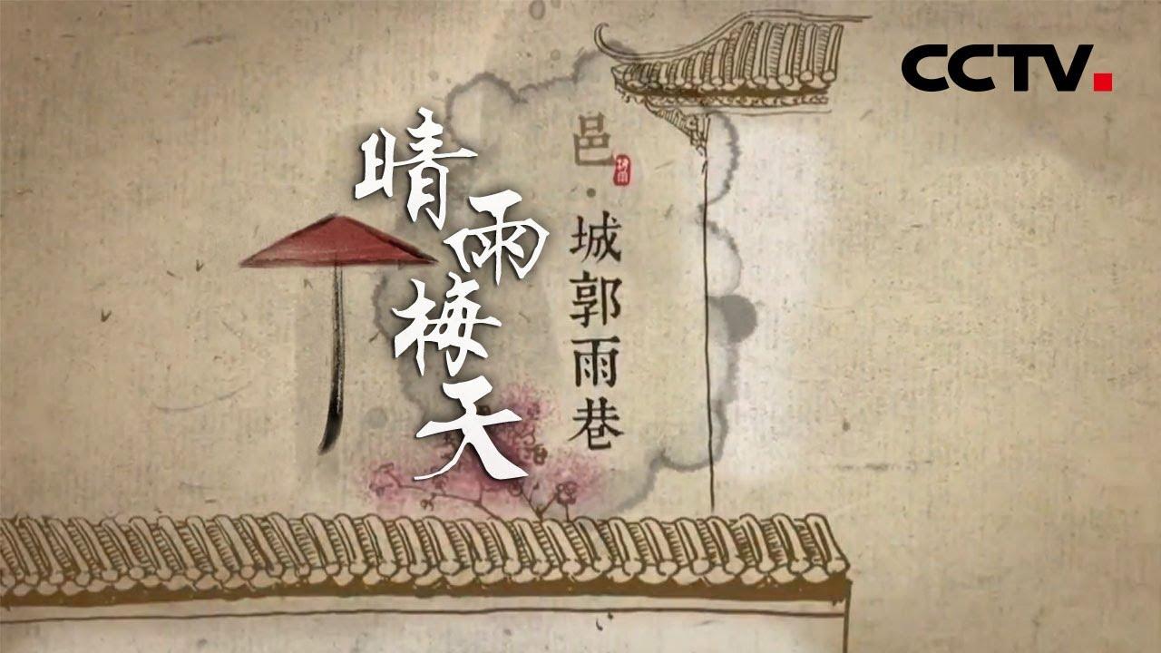 《晴雨梅天》第一集 城郭雨巷 | CCTV纪录