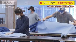 ブロードウェーのスタッフ集結 医療用ガウンを製作(20/04/23)