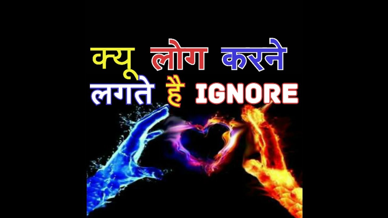Reasons Why People Ignore You In Hindi|#Learn Life Lessons|By #Mind Hacker|