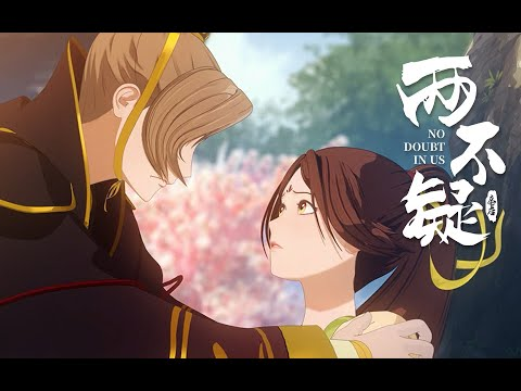 两不疑 Liang Bu Yi( No Doubt in Us)Trailer
