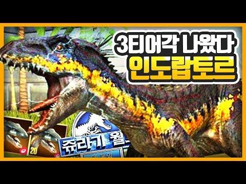 인도랍토르 3티어각 나왔는데? 쥬라기월드 더 게임ㅣJurassic World: The Game Indoraptor