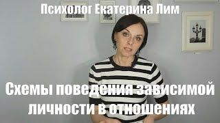 Схемы поведения зависимой личности в отношениях Психолог в Москве психотерапия