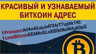Vanitygen: ваш красивый и узнаваемый биткоин адрес
