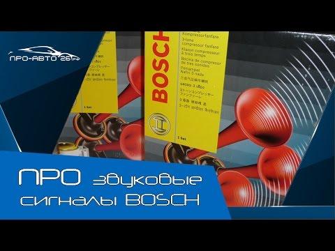ПРО Звуковые сигналы Bosch