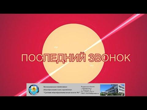 Последний Звонок 2020. Экскурсия по школе. МБОУ СОШ №1, г. Междуреченск.