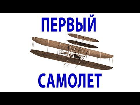 Как создавался самолет - история первого полета