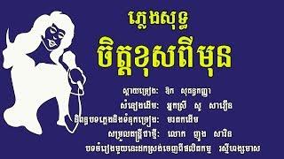 ចិត្តខុសពីមុន ភ្លេងសុទ្ធ ស្តាយច្រៀង ឳក សុគន្ធកញ្ញា, CHET KOS PI MUN, Karaoke Khmer for sing