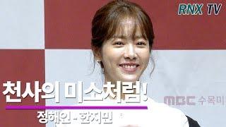 한지민(Han Jimin), 천사의 미소처럼 - RNX TV