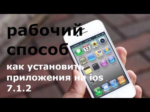 РАБОЧИЙ СПОСОБ 2019 - 2020! УСТАНОВКА ПРИЛОЖЕНИЙ НА IPHONE 4 С IOS 7.1.2