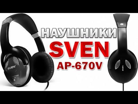 Обзор бюджетных наушников для ПК и ноутбуков - SVEN AP-670V  !