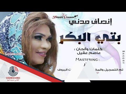 جديد انصاف مدني بتي البكر- اغاني سودانية 2018 thumbnail