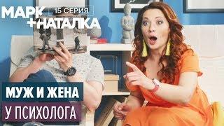 Марк + Наталка - 15 серия | Смешная комедия о семейной паре | Сериалы 2018