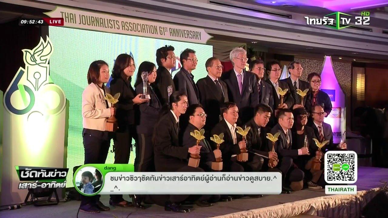 ไทยรัฐคว้าภาพข่าวดีเด่นวันนักข่าว   06-03-59   ชัดทันข่าวเสาร์-อาทิตย์   ThairathTV