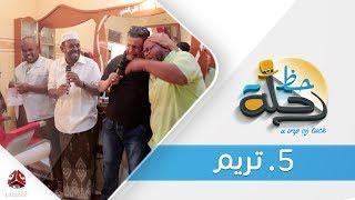 برنامج رحلة حظ | الحلقة  5 - تريم  | تقديم خالد الجبري | يمن شباب