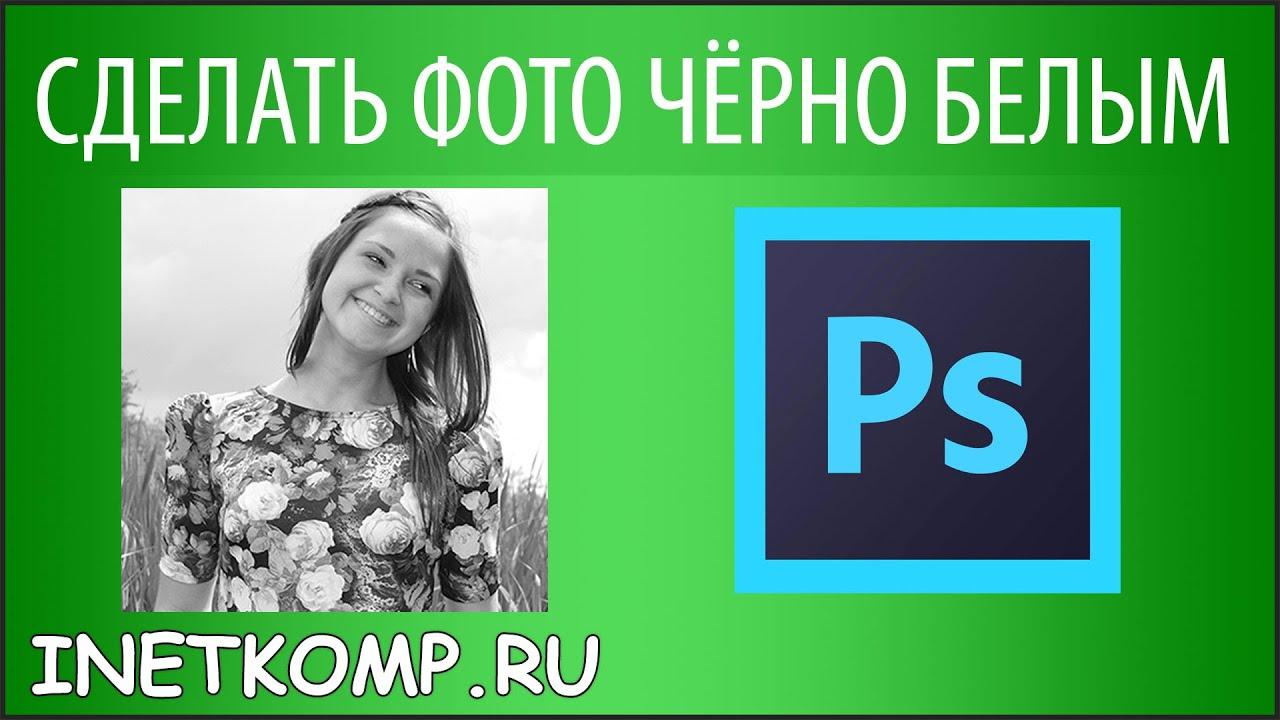 Как сделать фотографии черно белыми фото 383